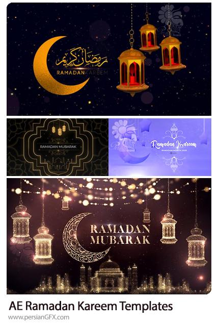دانلود 4 پروژه افترافکت قالب نمایش لوگو و اینترو آماده ماه رمضان - Ramadan Kareem After Effect Templates