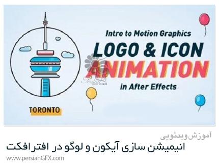دانلود آموزش انیمیشن سازی آیکون و لوگو در افترافکت - Logo And Icon Animation In After Effects