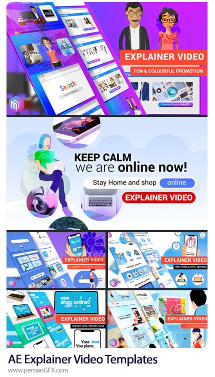 دانلود کیت ساخت ویدئوهای بازاریابی از طریق رسانه های اجتماعی در افترافکت - Explainer Video After Effect Templates