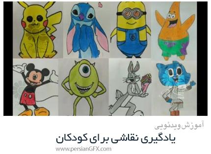 دانلود آموزش یادگیری نقاشی برای کودکان - Drawing For Children