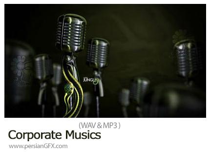 دانلود 20 آهنگ بی کلام متنوع برای کارهای تبلیغاتی و موشن گرافیک - Corporate Musics
