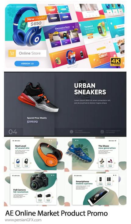 دانلود 3 پروژه افترافکت پرومو تبلیغاتی فروش آنلاین محصولات - Online Market Product Promo