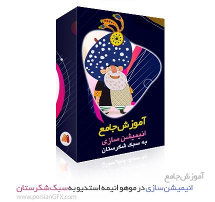آموزش انیمیشن سازی در موهو انیمه استدیو 2020 به سبک شکرستان به زبان فارسی