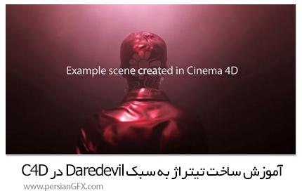 دانلود آموزش ساخت تیتراژ به سبک Daredevil در سینمافوردی - Create The Daredevil Titles In C4D
