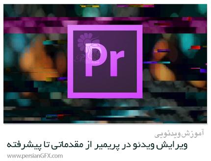 دانلود آموزش ویرایش ویدئو در پریمیر پرو از مقدماتی تا پیشرفته - Video Editing With Adobe Premiere Pro