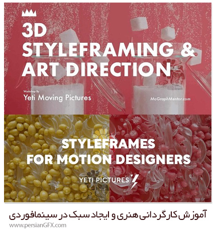 دانلود آموزش ایجاد سبک سه بعدی و کارگردانی هنری در سینمافوردی - 3D Styleframing And Art Direction