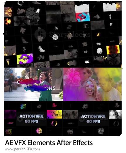 دانلود المان های vfx برای ساخت موشن گرافیک در افترافکت - VFX Elements After Effects
