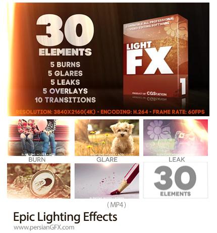 دانلود پک افکت های ویدئویی نورانی متنوع - Epic Lighting Effects