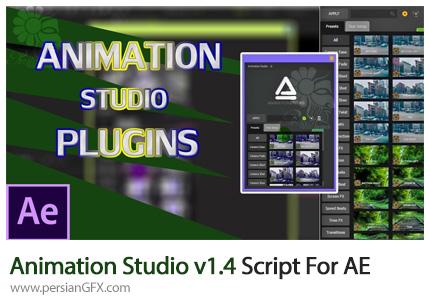 دانلود اسکریپت Animation Studio مجموعه افکت برای افترافکت - Animation Studio v1.4 Script For After Effect