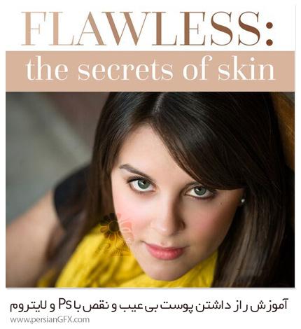 دانلود آموزش راز داشتن پوست بی عیب و نقص با فتوشاپ و لایتروم - The Secret Of Skin