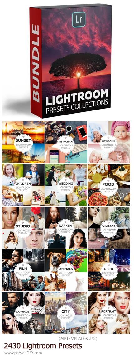 دانلود مجموعه پریست های لایتروم برای تصاویر کودکانه، اینستاگرام، عروسی، طبیعت و ... Lightroom Presets