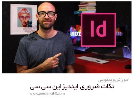 دانلود آموزش نکات ضروری ایندیزاین سی سی - Adobe InDesign CC Essentials Training