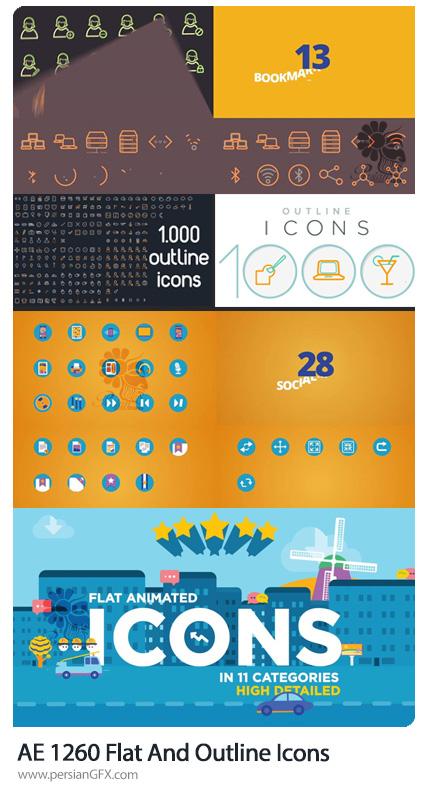 دانلود 1260 آیکون متحرک اوت لاین برای افترافکت - 1260 Flat And Outline Icons