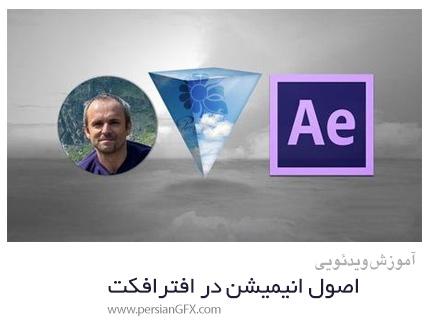دانلود آموزش اصول انیمیشن در افترافکت - Animations In Adobe After Effects