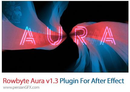 دانلود پلاگین Rowbyte Aura برای ساخت شکل های هندسی فضا در افترافکت - Rowbyte Aura v1.3 Plugin For After Effect