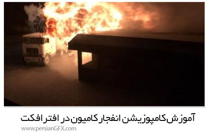 دانلود آموزش کامپوزیشن انفجار کامیون در افترافکت - Compositing Truck Explosion Part 2