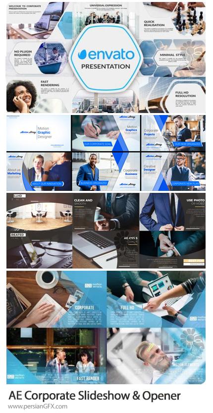 دانلود 4 پروژه افترافکت اسلایدشو، اوپنر و پرزنتیشن تجاری - Corporate Slideshow, Opener And Presentation