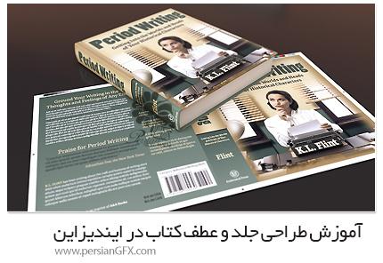 دانلود آموزش طراحی جلد و عطف کتاب در ایندیزاین سی سی - Designing A Book Cover And Spine