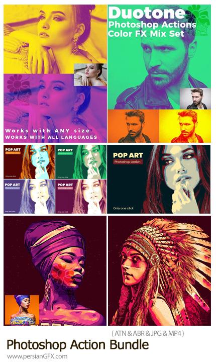 دانلود مجموعه اکشن فتوشاپ با 3 افکت وکتور هنری، پاپ آرت و دورنگی - Photoshop Action Bundle