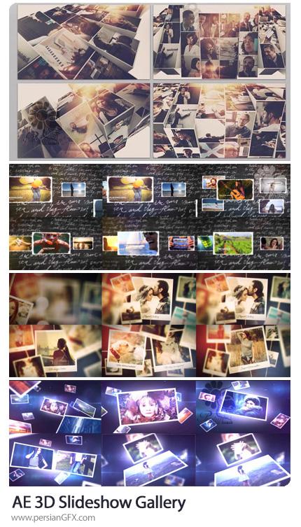 دانلود 4 پروژه افترافکت اسلایدشو سه بعدی گالری عکس - 3D Slideshow Gallery