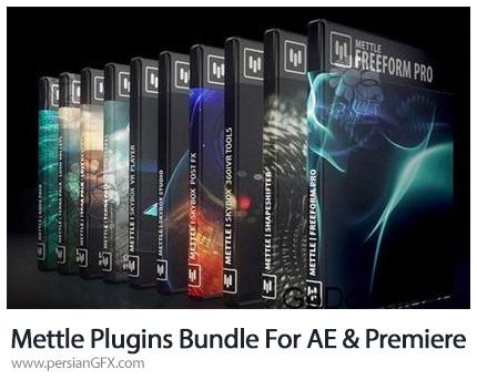 دانلود پلاگین های Mettle Plugins Bundle 2018.10 برای After Effects و Premiere Pro