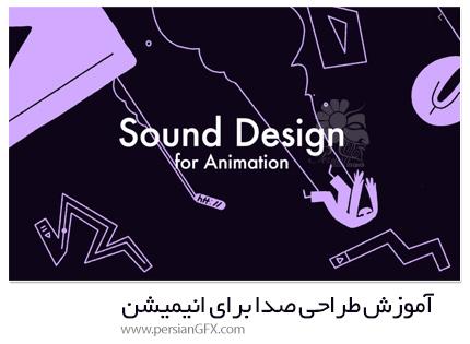 دانلود آموزش طراحی صدا برای انیمیشن - Sound Design For Animation