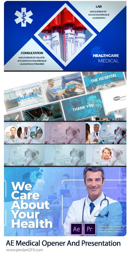 دانلود 4 پروژه افترافکت اوپنر و پرزنتیشن پزشکی - Medical Opener And Presentation