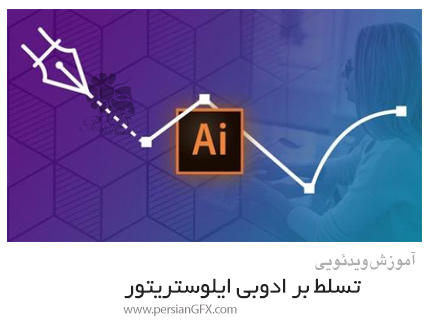 دانلود آموزش تسلط بر ادوبی ایلوستریتور - Adobe Illustrator Masterclass