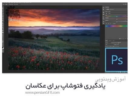 دانلود آموزش یادگیری فتوشاپ برای عکاسان - Learn Photoshop For Photographers