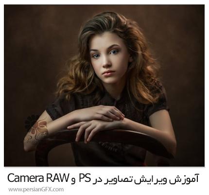دانلود آموزش ویرایش تصاویر در ادوبی فتوشاپ و Camera RAW - Image Editing Course