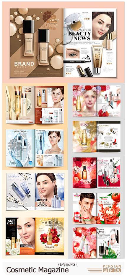 دانلود نمونه تبلیغ لوازم آرایشی در مجلات - Cosmetic Magazine Template