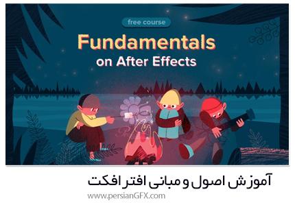 دانلود آموزش اصول و مبانی افترافکت - Fundamentals On After Effects
