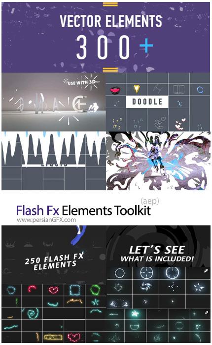 دانلود 550 المان های vfx برای ساخت موشن گرافیک در افترافکت - Flash Fx Elements