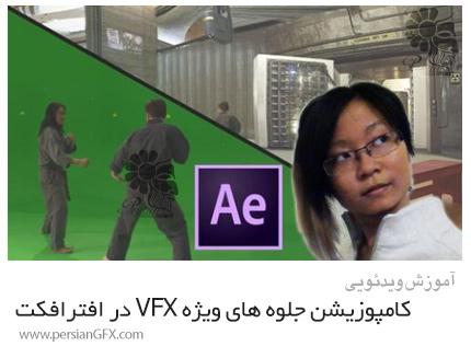 دانلود آموزش کامپوزیشن جلوه های ویژه VFX در افترافکت - VFX Compositing With After Effects