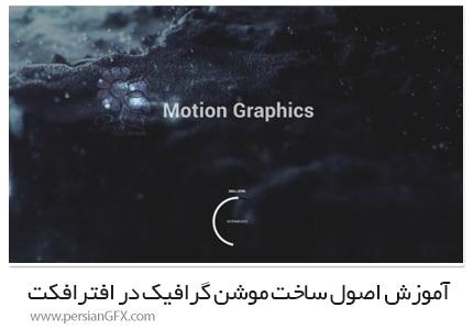 دانلود آموزش اصول ساخت حرفه ای موشن گرافیک در افترافکت - Motion Graphics