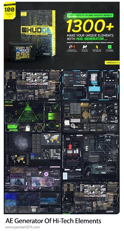 دانلود پروژه افترافکت مجموعه المان های های تک - Generator Of Hi-Tech Elements