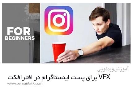 دانلود آموزش VFX برای پست اینستاگرام در افترافکت - VFX For Instagram Post In After Effects