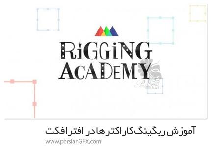 دانلود آموزش ریگینگ کاراکتر ها در افترافکت - Rigging Academy 2.0