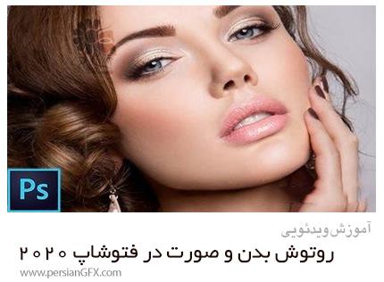 دانلود آموزش روتوش بدن و صورت در فتوشاپ 2020 - Face And Body Retouching