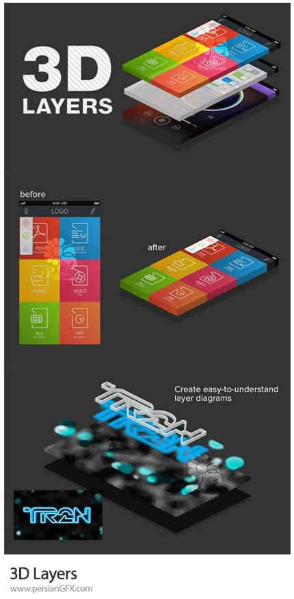 دانلود پلاگین و اکشن فتوشاپ سه بعدی سازی متن و اشکال - 3D Layers