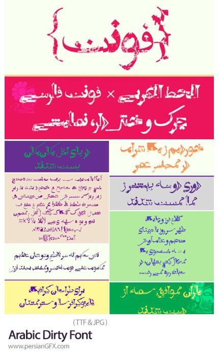 دانلود فونت فارسی و عربی کثیف