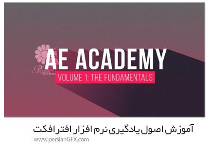 دانلود آموزش اصول یادگیری نرم افزار افترافکت - AE Academy Fundamentals