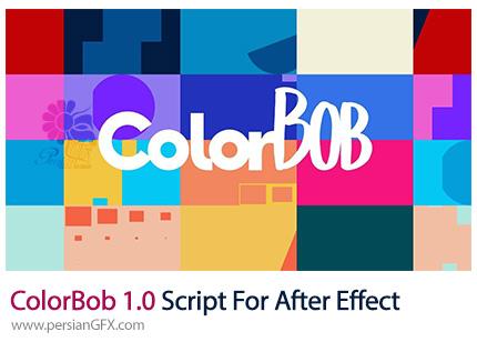 دانلود اسکریپت ColorBob برای نرم افزار افترافکت - ColorBob 1.0 Script For After Effect
