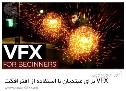 دانلود آموزش VFX برای مبتدیان با استفاده از افترافکت - VFX For Beginners Using After Effects