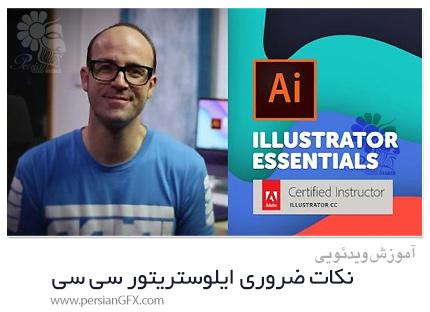دانلود آموزش نکات ضروری ایلوستریتور سی سی - Adobe Illustrator CC Essentials Training