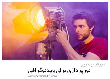 دانلود آموزش نورپردازی برای ویدئوگرافی - Lighting For Videography
