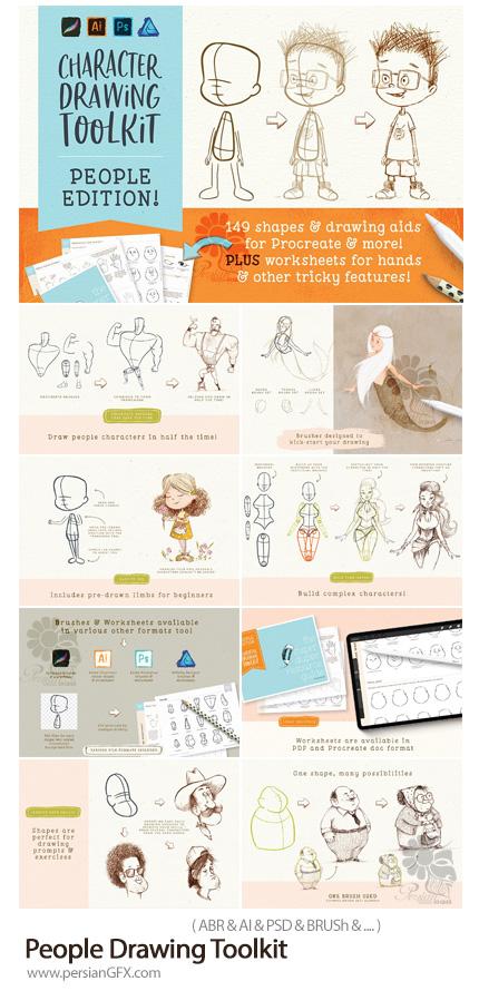 دانلود براش فتوشاپ و ایلوستریتور طراحی شخصیت های کارتونی - People Drawing Toolkit