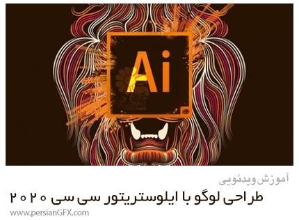 دانلود آموزش طراحی لوگو حرفه ای با استفاده از ادوبی ایلوستریتور سی سی 2020 - Logo Design Using Adobe Illustrator CC 2020
