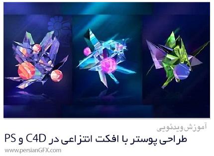 دانلود آموزش طراحی پوستر با افکت انتزاعی در سینمافوردی و فتوشاپ - Create Colorful Posters In C4D And Photoshop