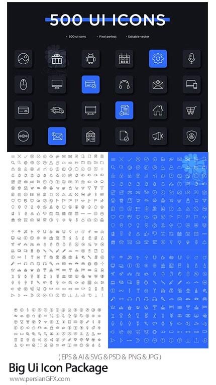 دانلود 500 آیکون وکتور رابط کاربری متنوع - Big Ui Icon Package